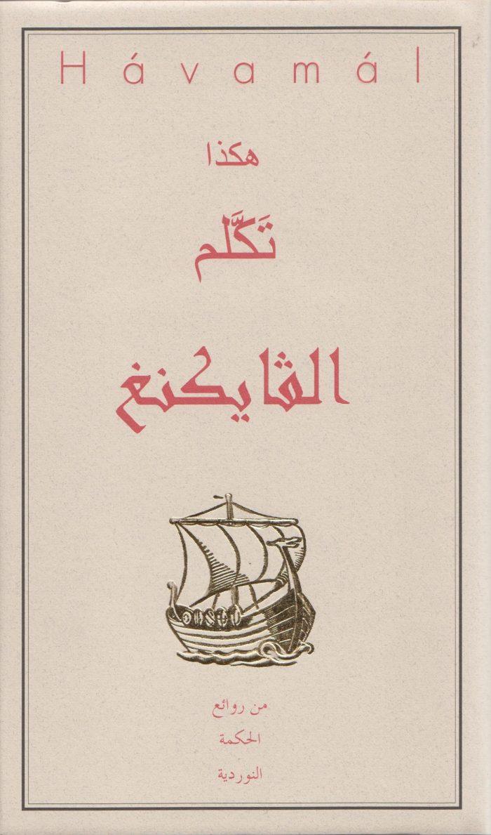 Hávamál arabíska